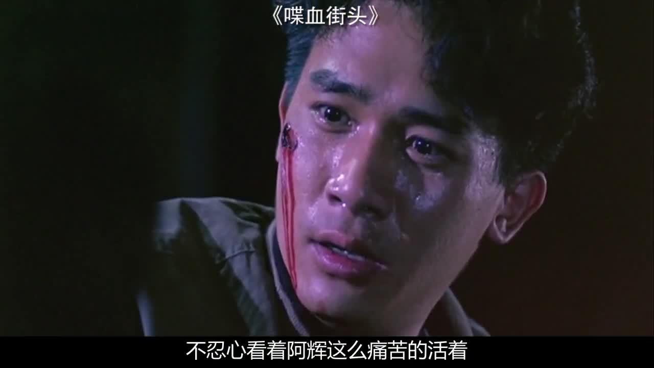#《喋血街头》(5)#一部被低估的香港战争片,十几年兄弟情,在枪林弹雨下化作乌有