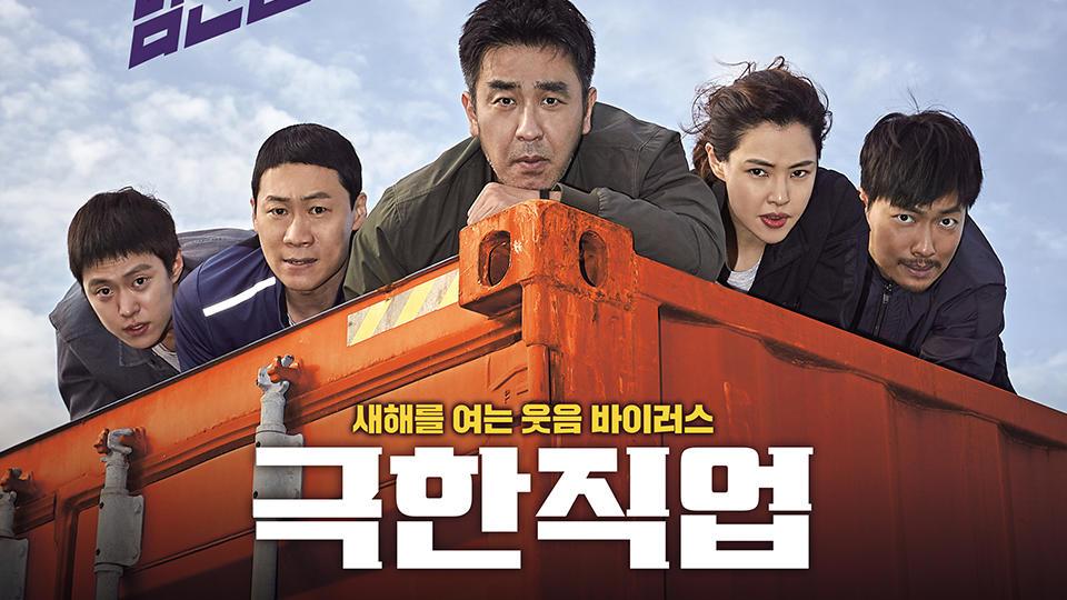 """#极限职业#这部韩国影史票房冠军,是""""抄""""的国产烂片?解说《极限职业》"""