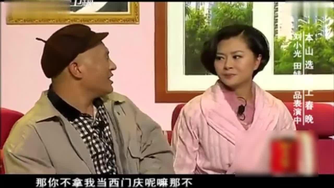 田娃喝多发现媳妇叫赵四拐走了,笑死人!