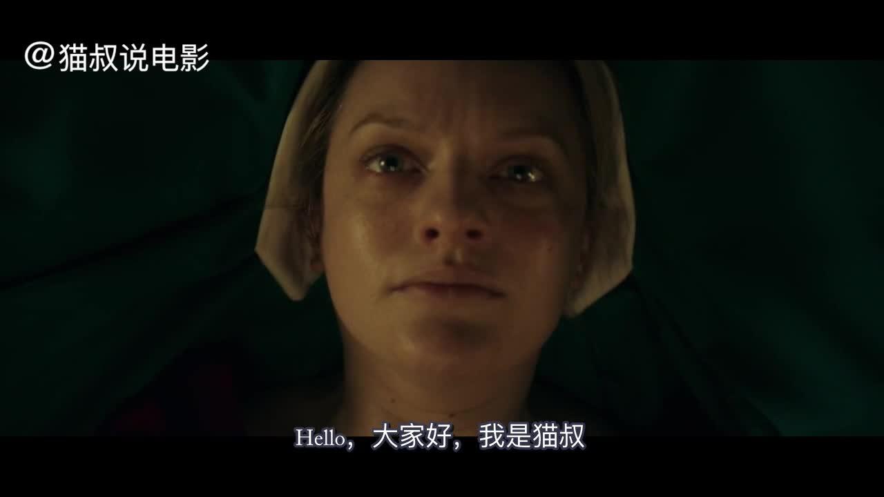 #经典看电影#神剧回归,豆瓣评分9.6 ,4分钟看完美剧《使女的故事》01