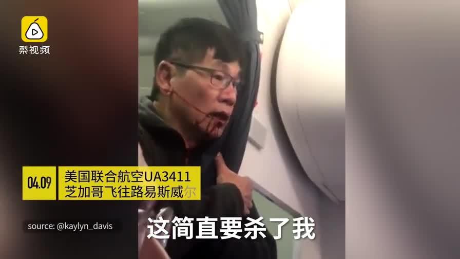 遭暴力驱赶华裔乘客一嘴血,全程回顾解析