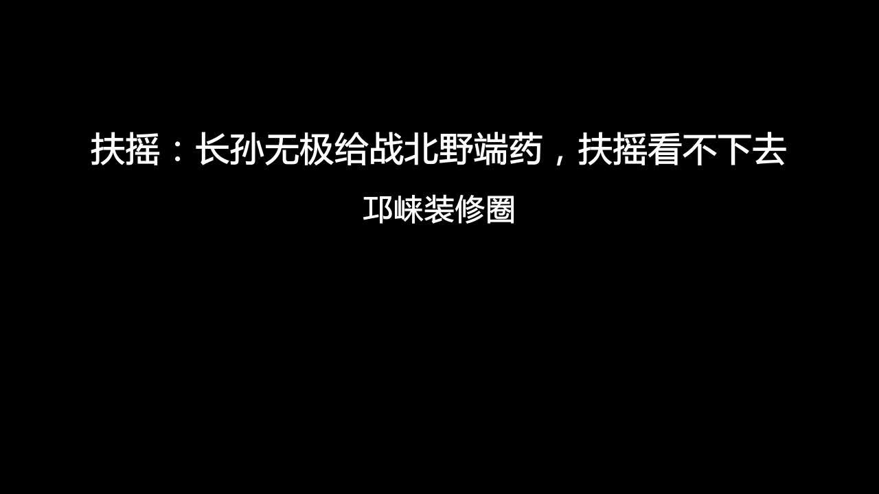 #经典看电影#长孙无极给战北野端药,扶摇表示看不下去