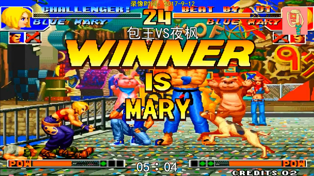 拳皇97: 即使开头被虐, 夜枫也能用玛丽穿三给你看真精彩!
