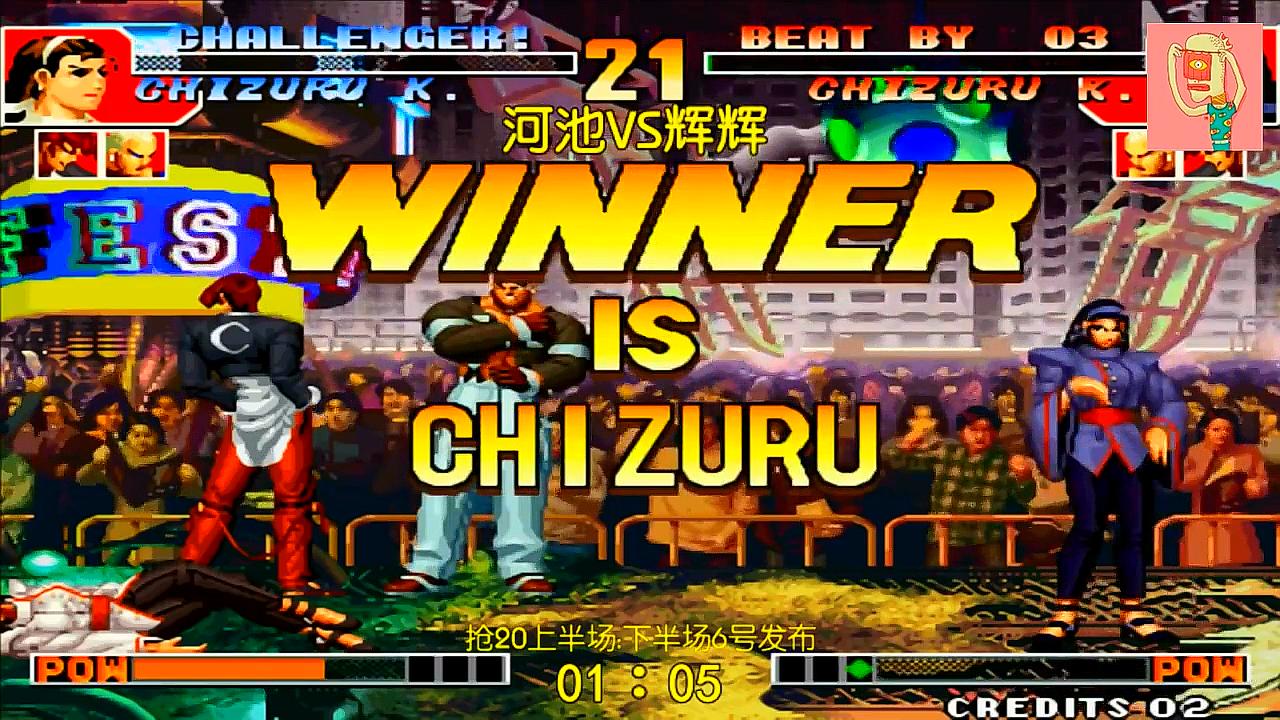 拳皇97:两个顶级千鹤间的算计,不到最后一刻都不能决定输赢!