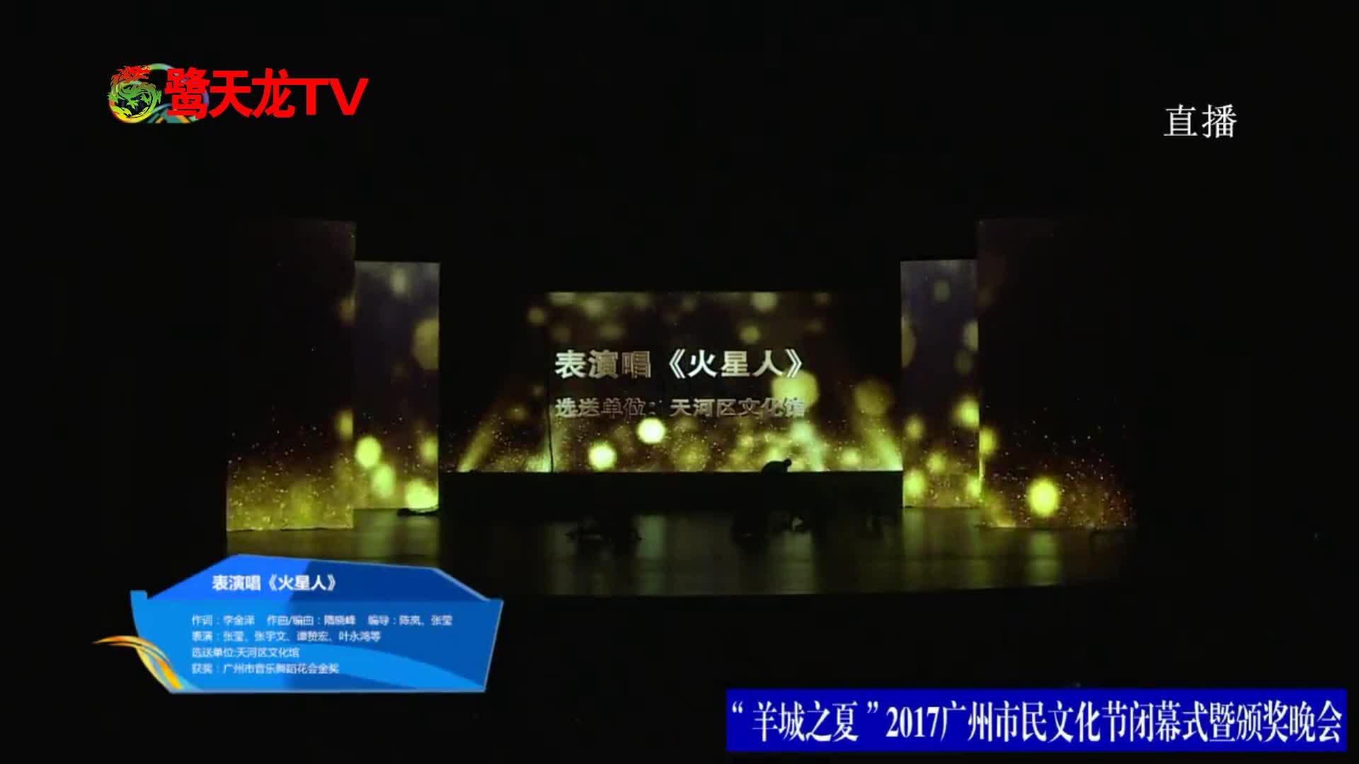 2017广州市民文化节闭幕式暨颁奖晚会表演《火星人》