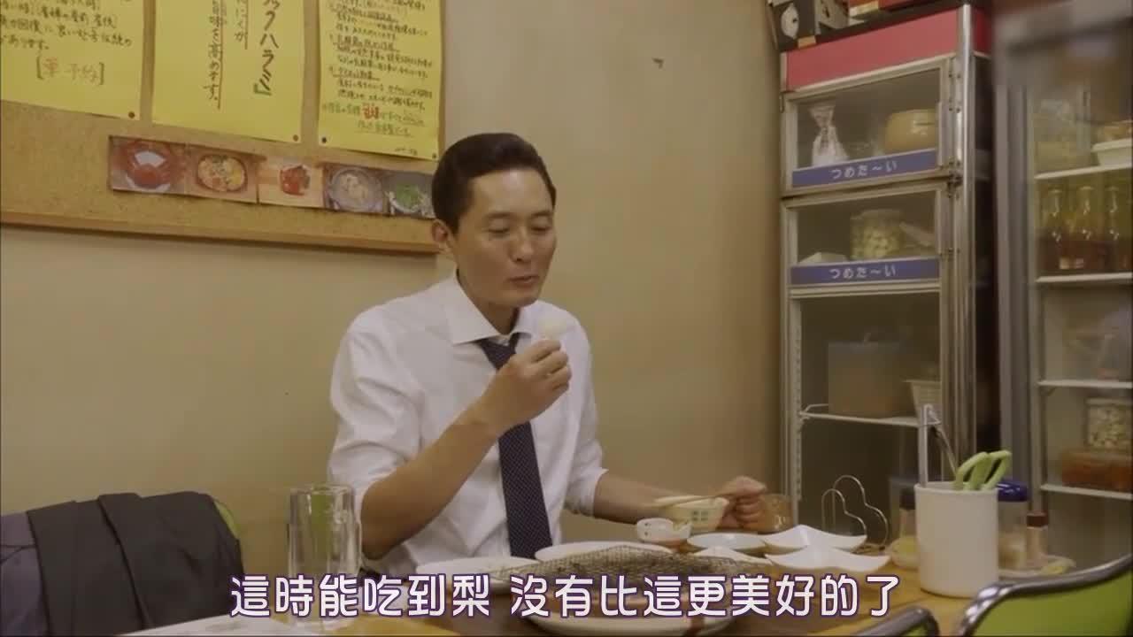 井之头五郎美食家,被赠送梨