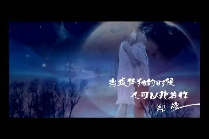 郑源情歌《当我孤独的时候还可以抱着你》《包容》听醉了