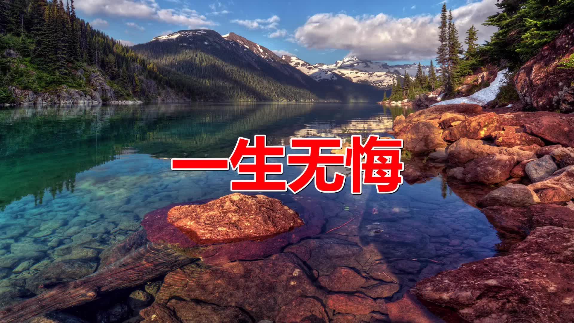 #经典音乐#高安这首《一生无悔》好听到哭了!