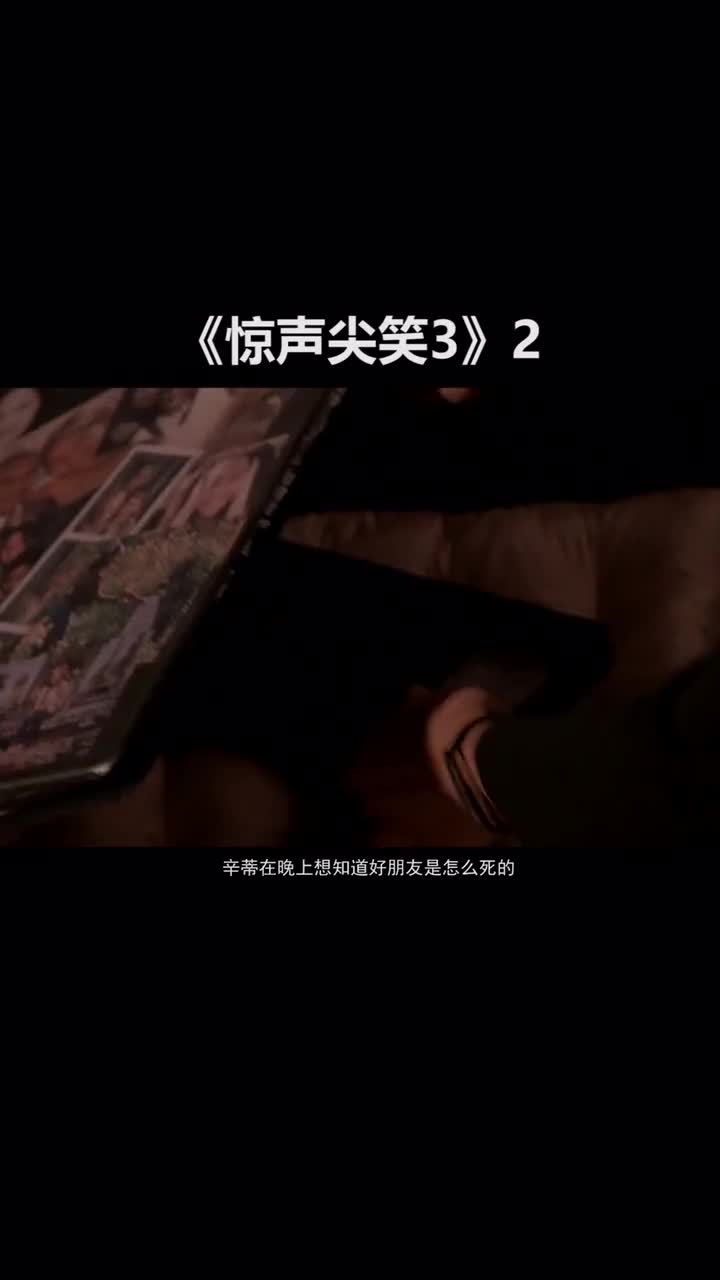 #电影#惊声尖叫3》一个恐怖录像带,引发的恐怖事件?(二)