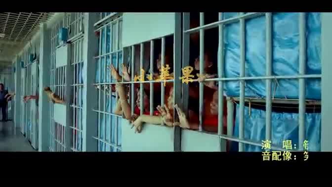 监狱版的《小苹果》