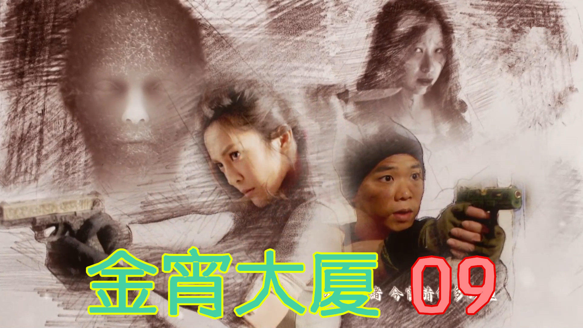 #电影最前线#《金宵大厦》09,香港女星爱打游戏,与宅男谈恋爱!