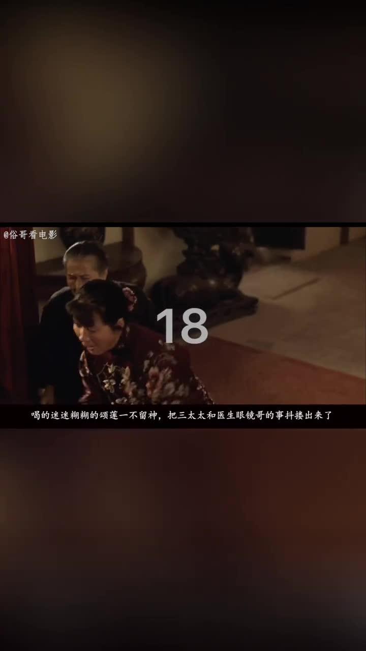#俗哥#俗哥说电影,国产经典剧情片《大红灯笼高高挂》(18)