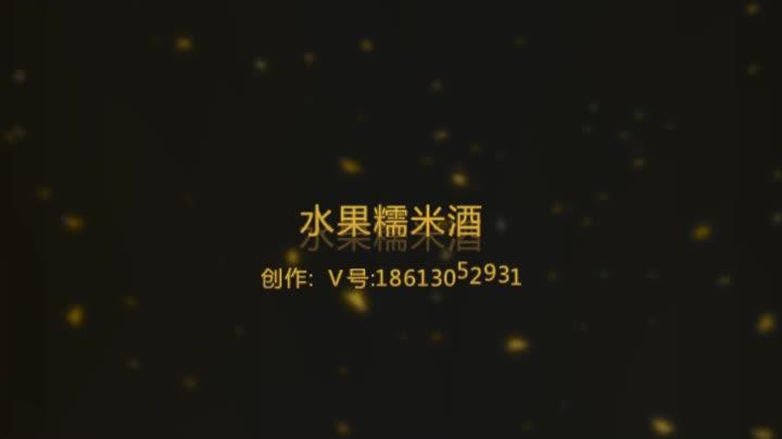 #水果酒#水果糯米黄酒技术,唐三镜水果酒粮食酒技术配方