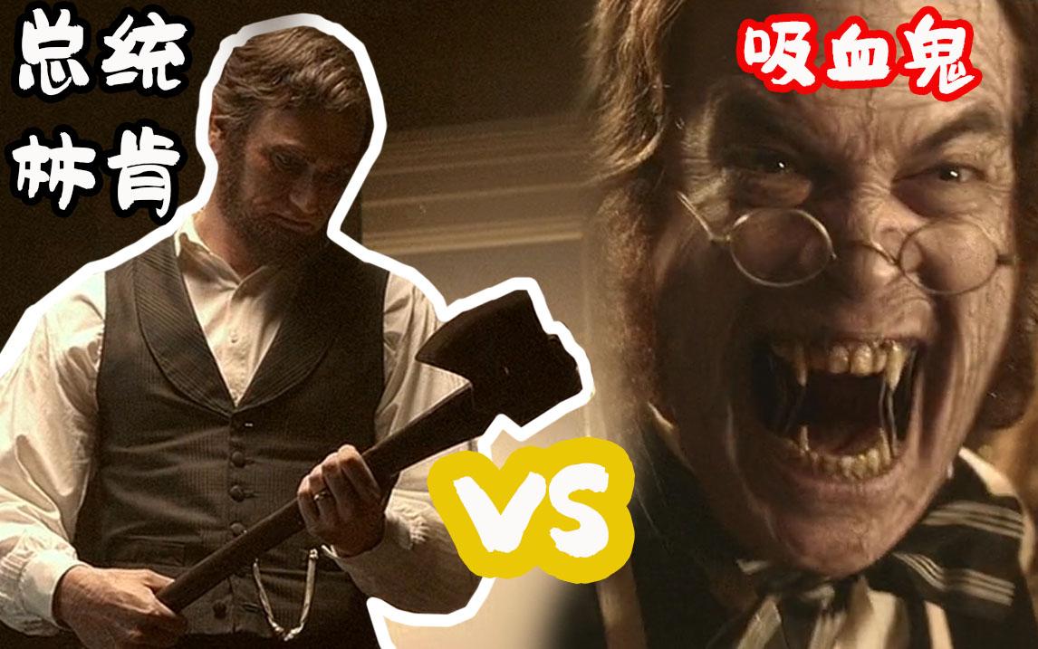 #经典看电影#林肯总统化身斧子侠,大战吸血鬼一族!