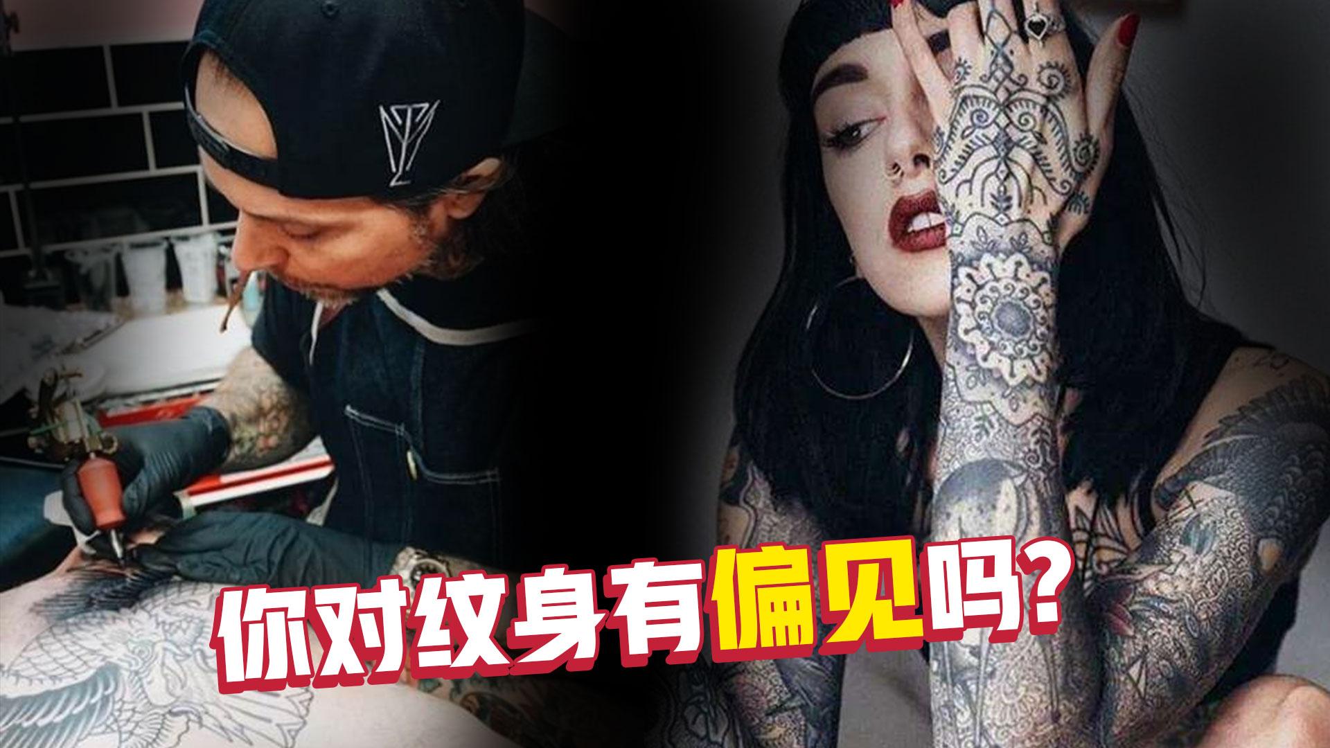 #我的少女心#为什么现在对纹身有偏见的人还是有这么多?看完这个你就全明白了