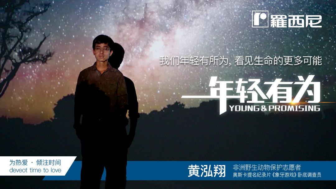 """年轻有为,从华尔街走出的中国卧底调查员"""""""