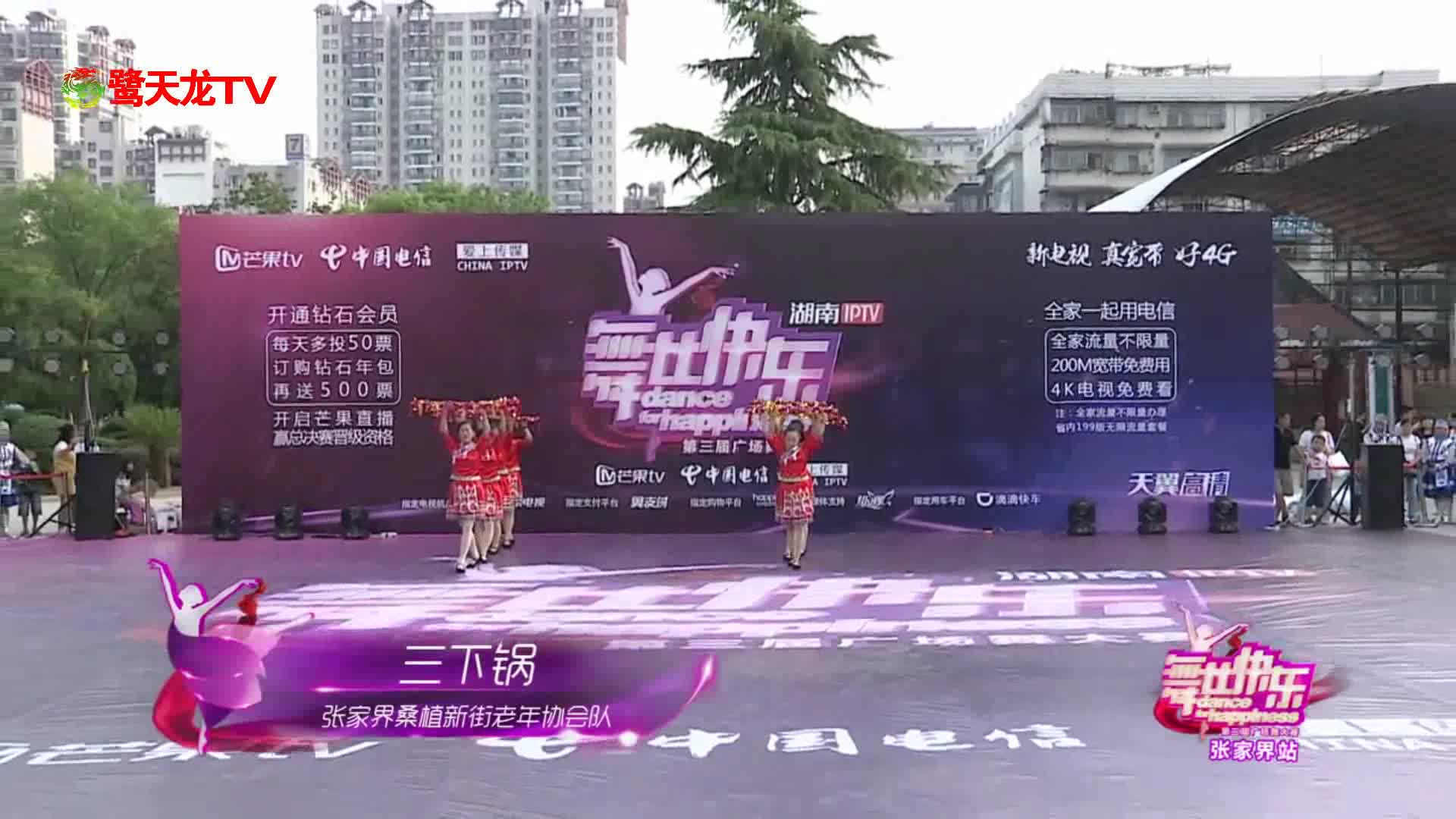 """""""舞比快乐""""第三届广场舞大赛张家界站复赛-曲目《三下锅》"""
