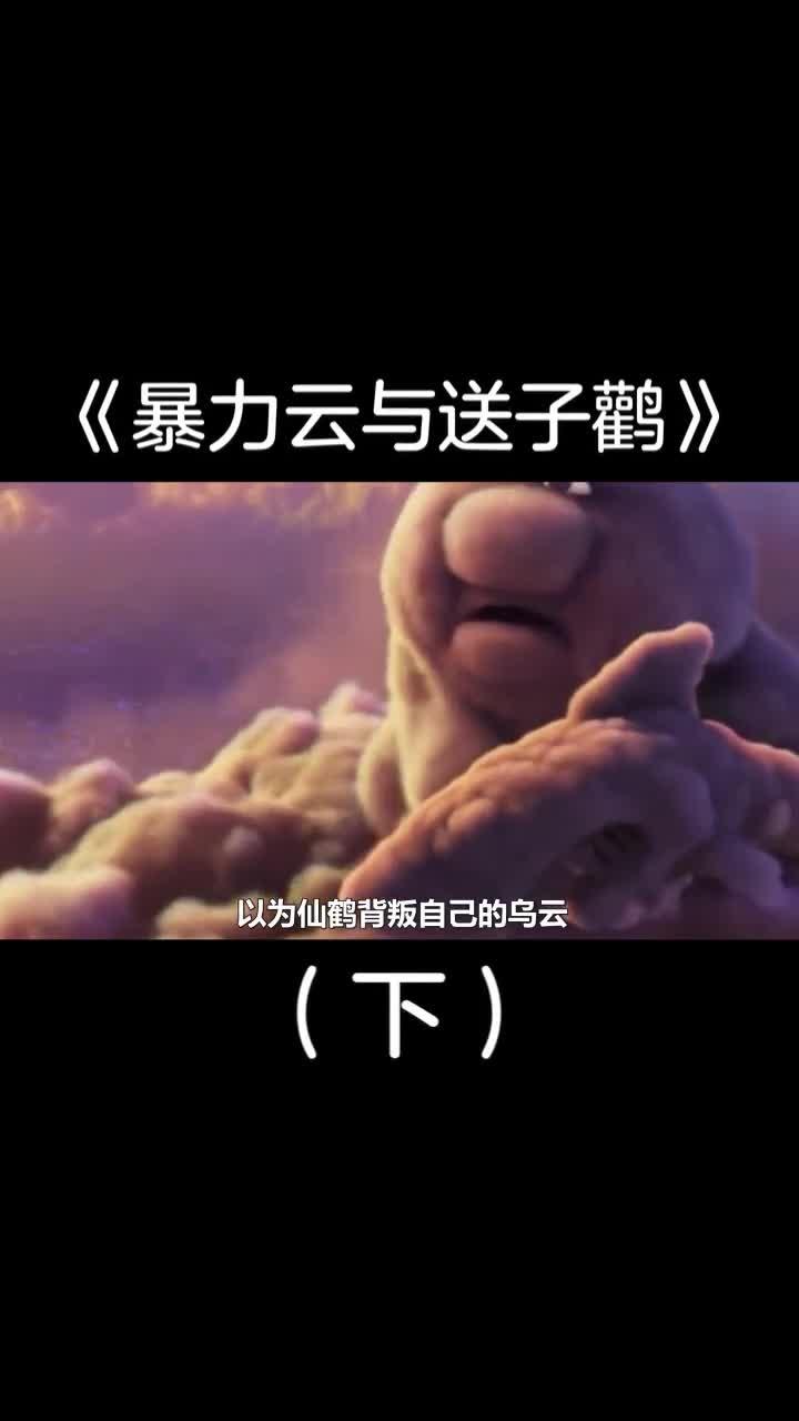 #影视#搞笑动画《暴力云与送子鹳》