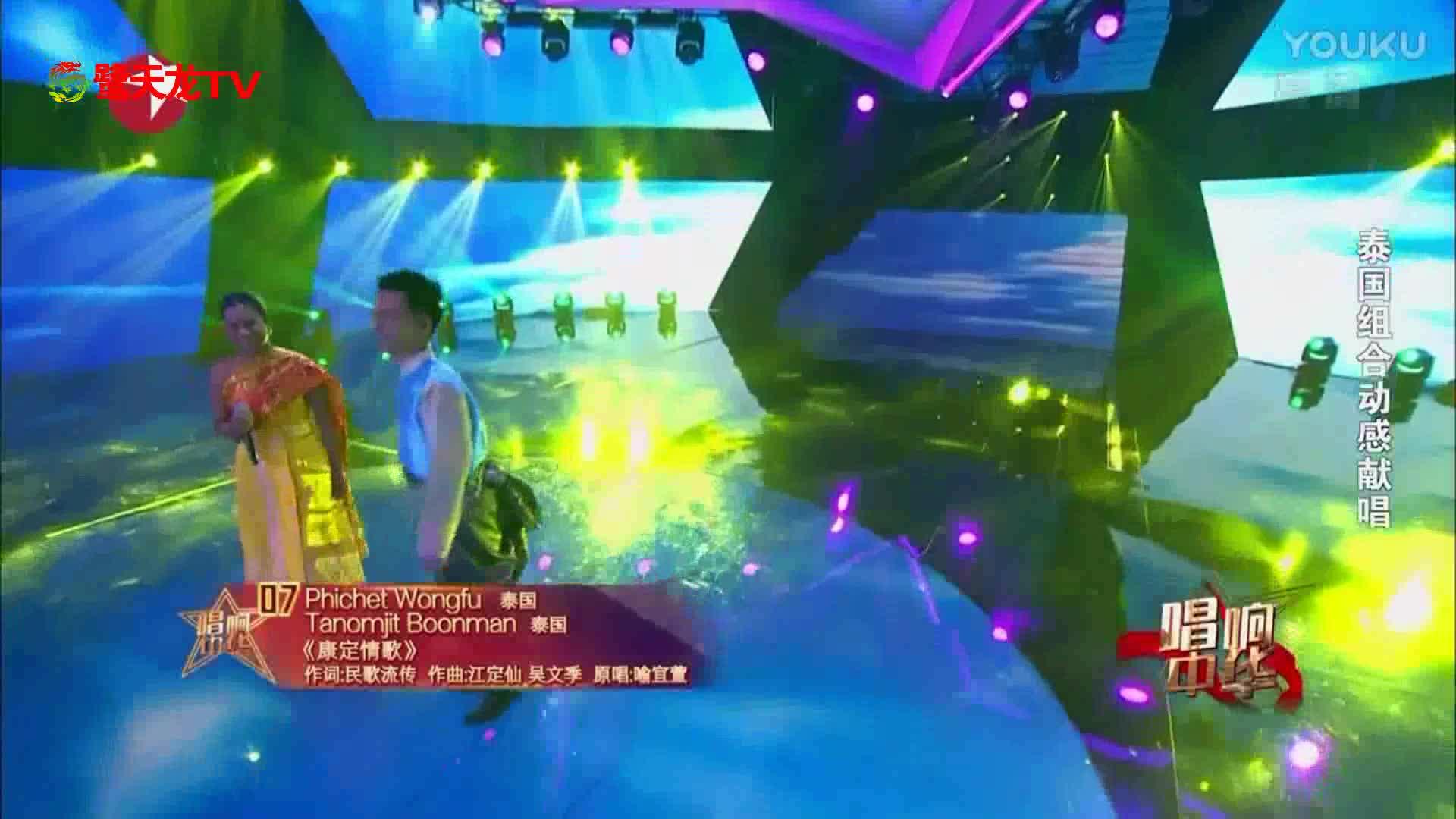 泰国组合动感献唱《康定情歌》堪称珠联璧合