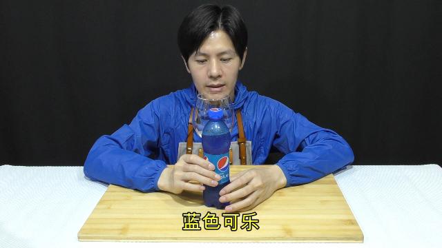 #网红美食#试喝来自印度尼西亚的蓝色可乐