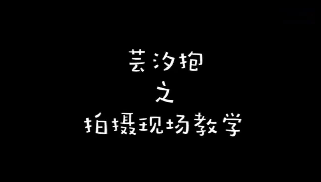 """花絮:鞠婧祎和张哲瀚的""""芸汐抱""""原来拍了这么多次!"""