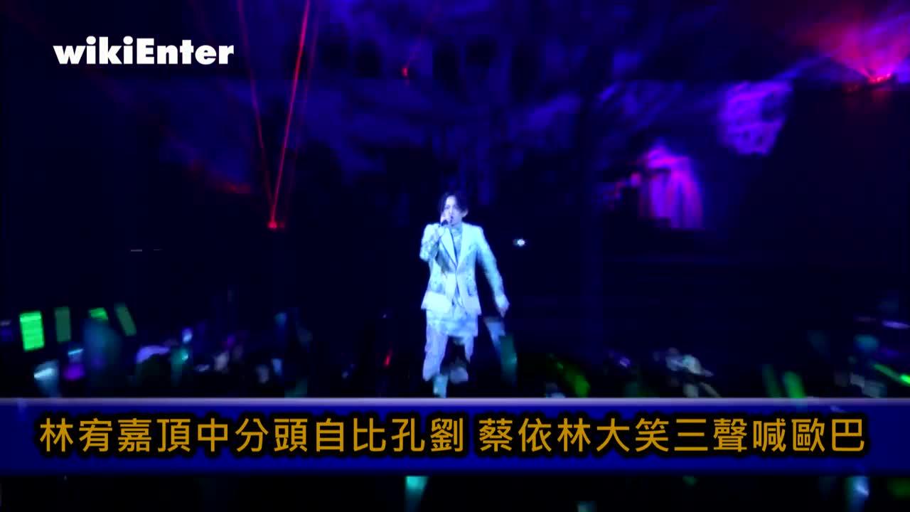 林宥嘉顶中分头自比孔刘 蔡依林大笑三声喊欧巴