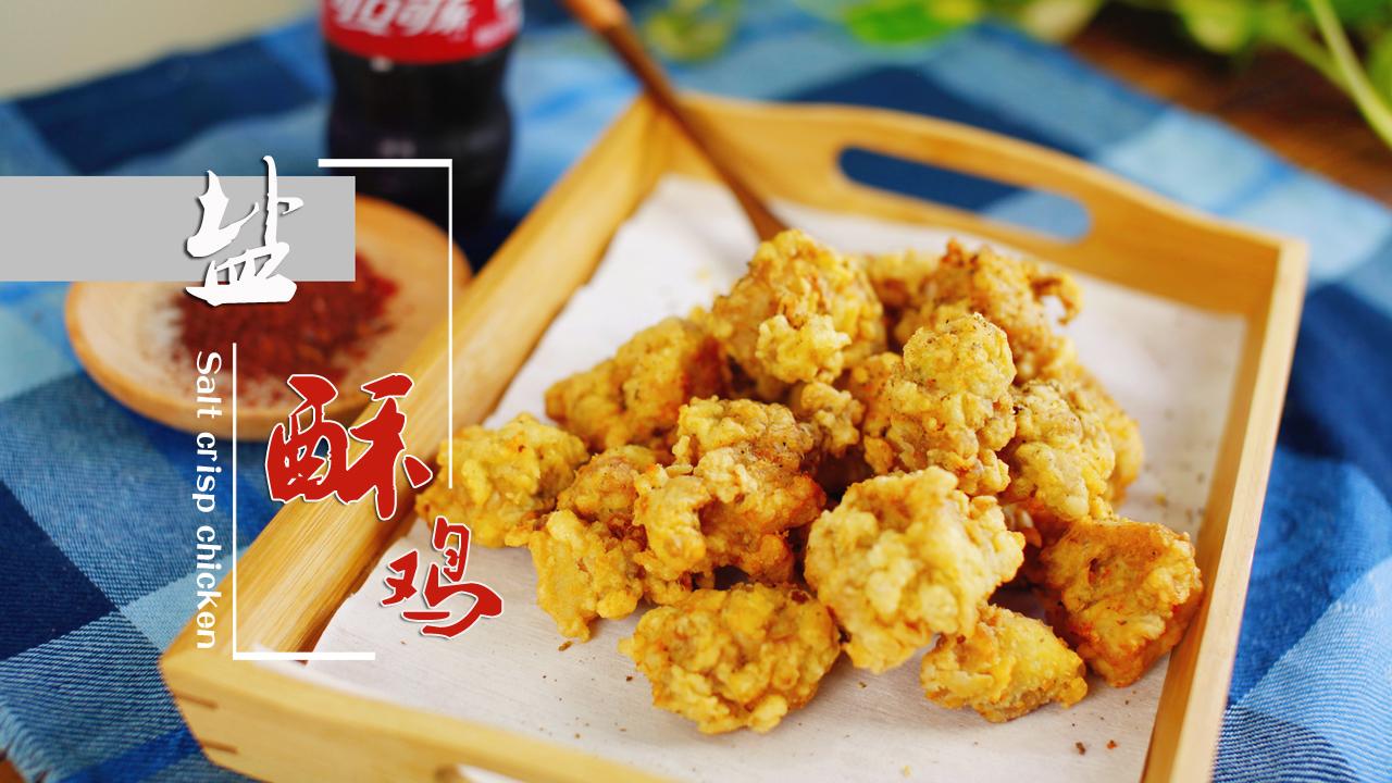 #舌尖上的美食#《食语集》中餐厅2苏有朋的同款:盐酥鸡, 你不学学吗?好吃!