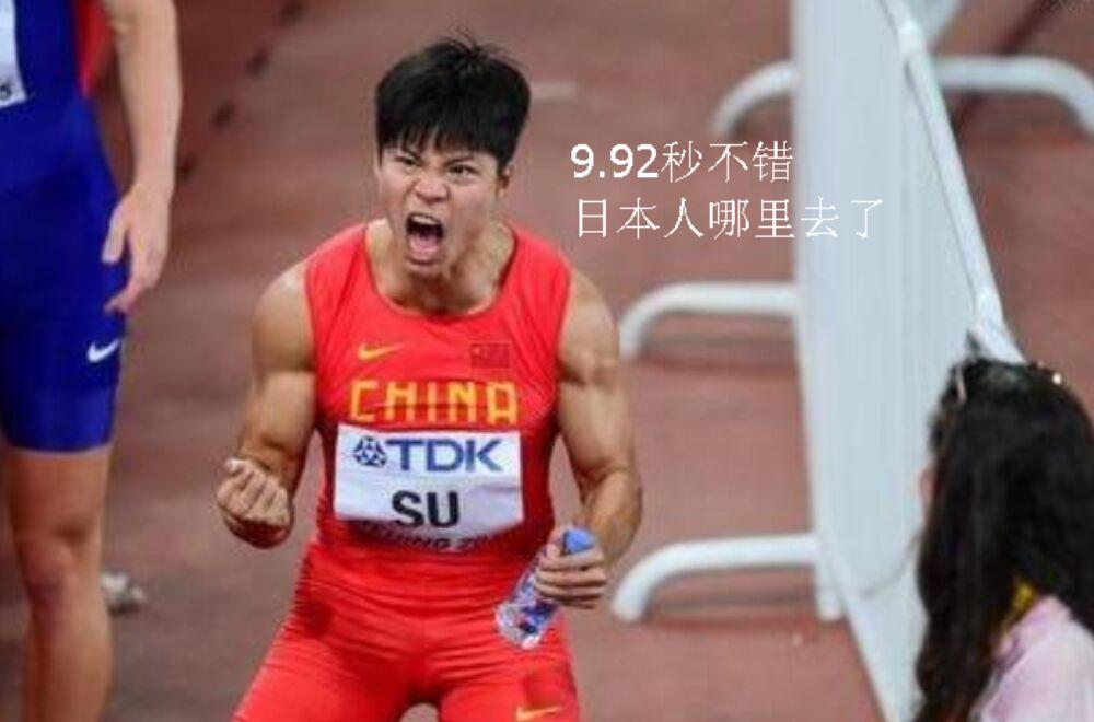 今天苏炳添9.92秒创造历史!豪言击败中国的日本人去哪里?
