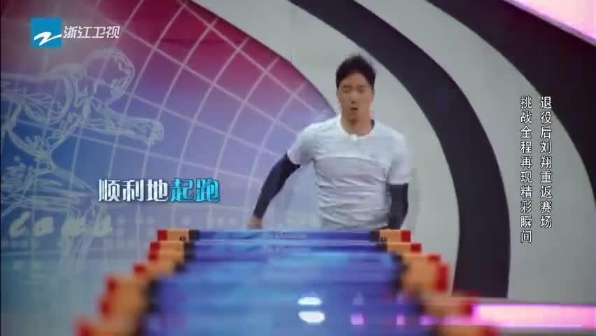 来吧冠军 刘翔跑完了全程,突破了自己,何炅哭了