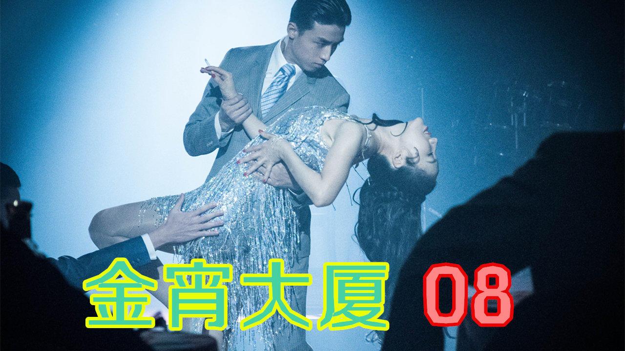 #追剧不能停#TVB佳作《金宵大厦》08,吸食阳寿的魔镜,女人为之疯狂!