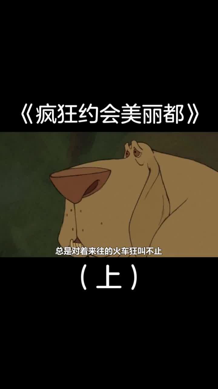#影视#经典感人动画《疯狂约会美丽都》(上)