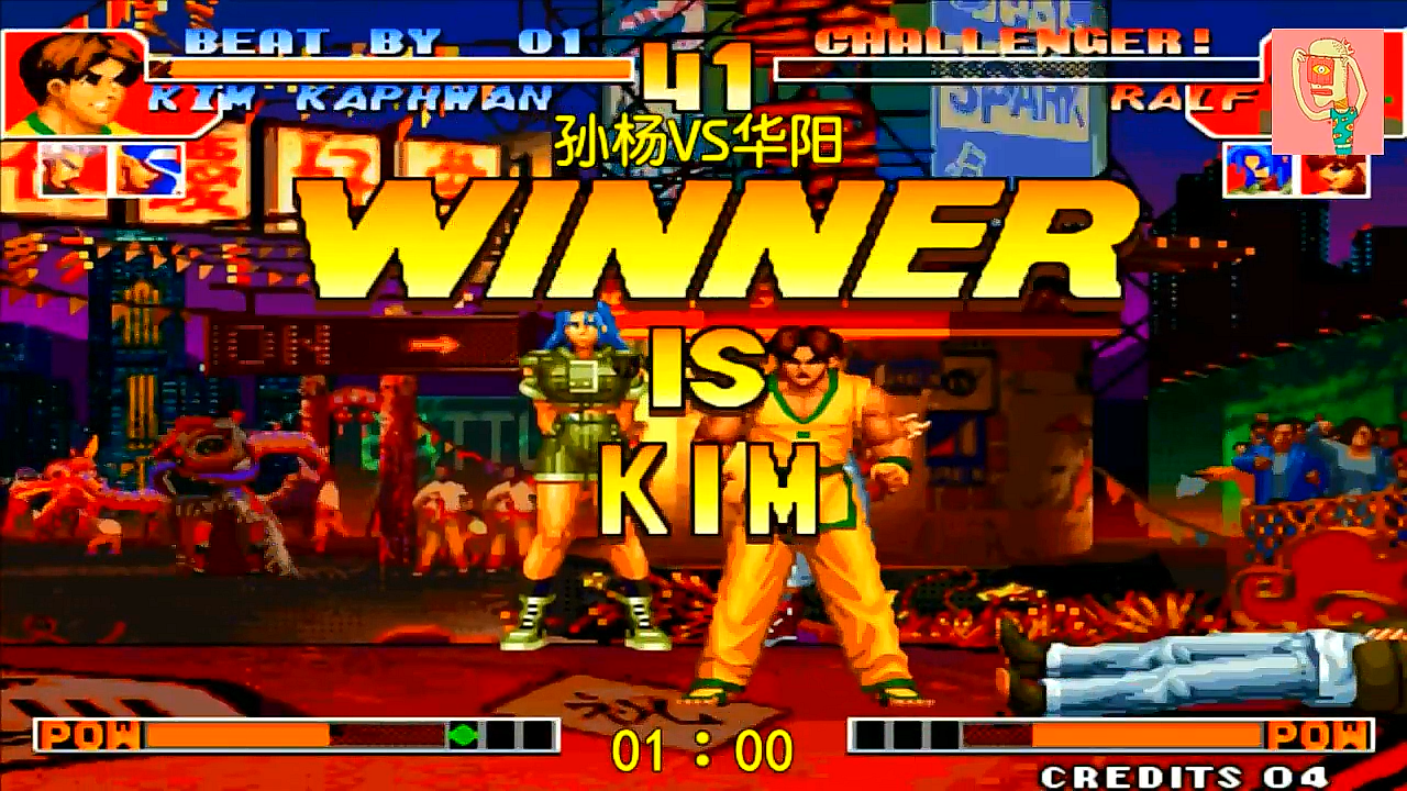 拳皇97:金家潘太强了!一打三无压力,黄金右脚绝非浪得虚名