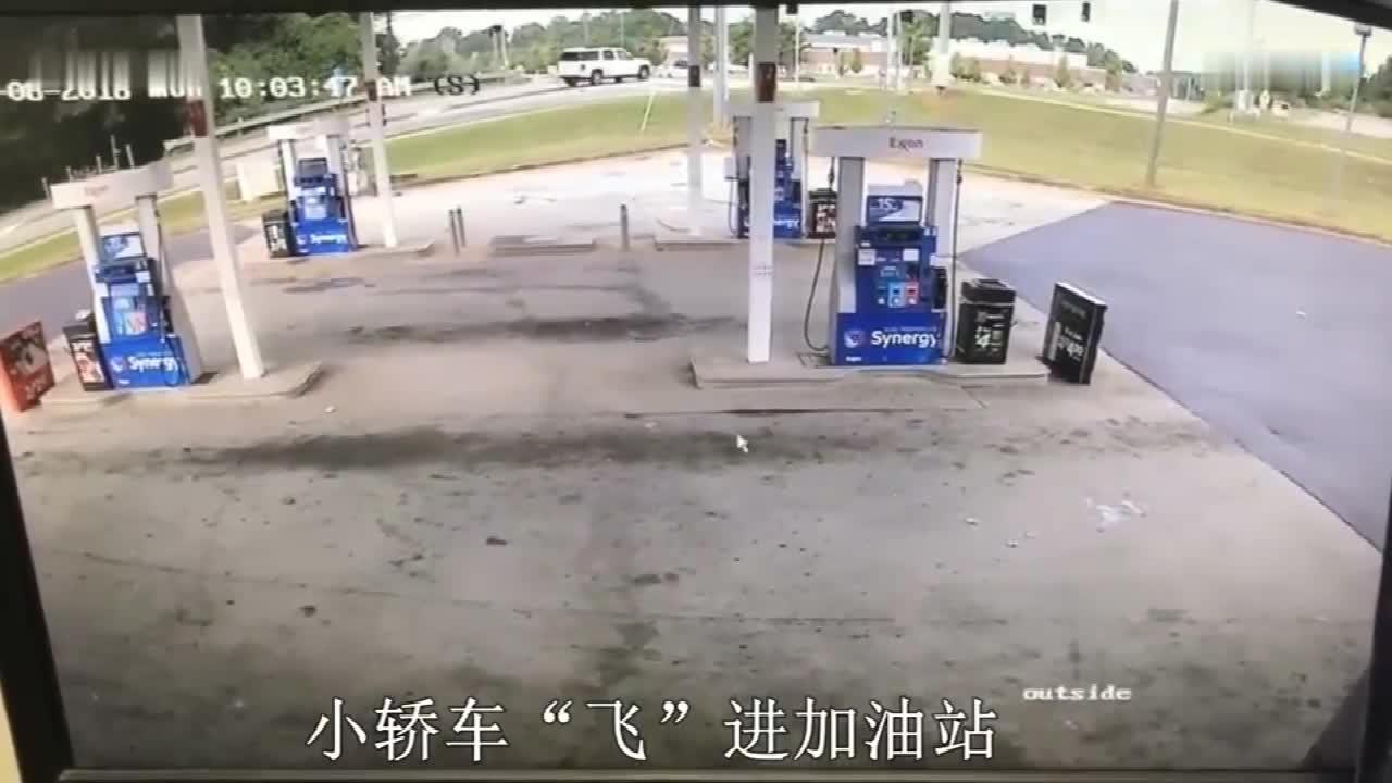 """#车祸#小轿车失控""""飞""""进加油站, 监控拍下惊险过程"""