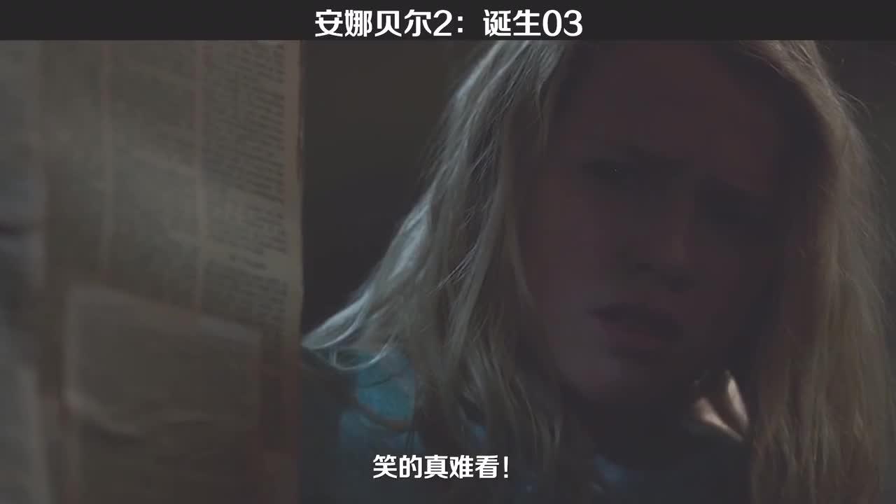 #影视,电影#03回来啦,《安娜贝尔2:诞生》电影解说
