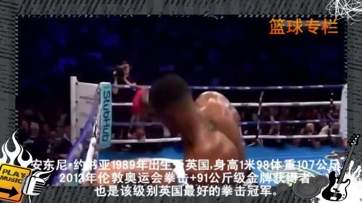 裁判及时阻止!不然17胜0负17次KO的巨人约书亚会打死对手