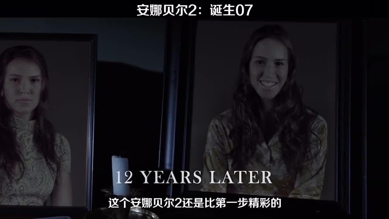 #影视#恐怖电影《安娜贝尔2:诞生》电影解说64