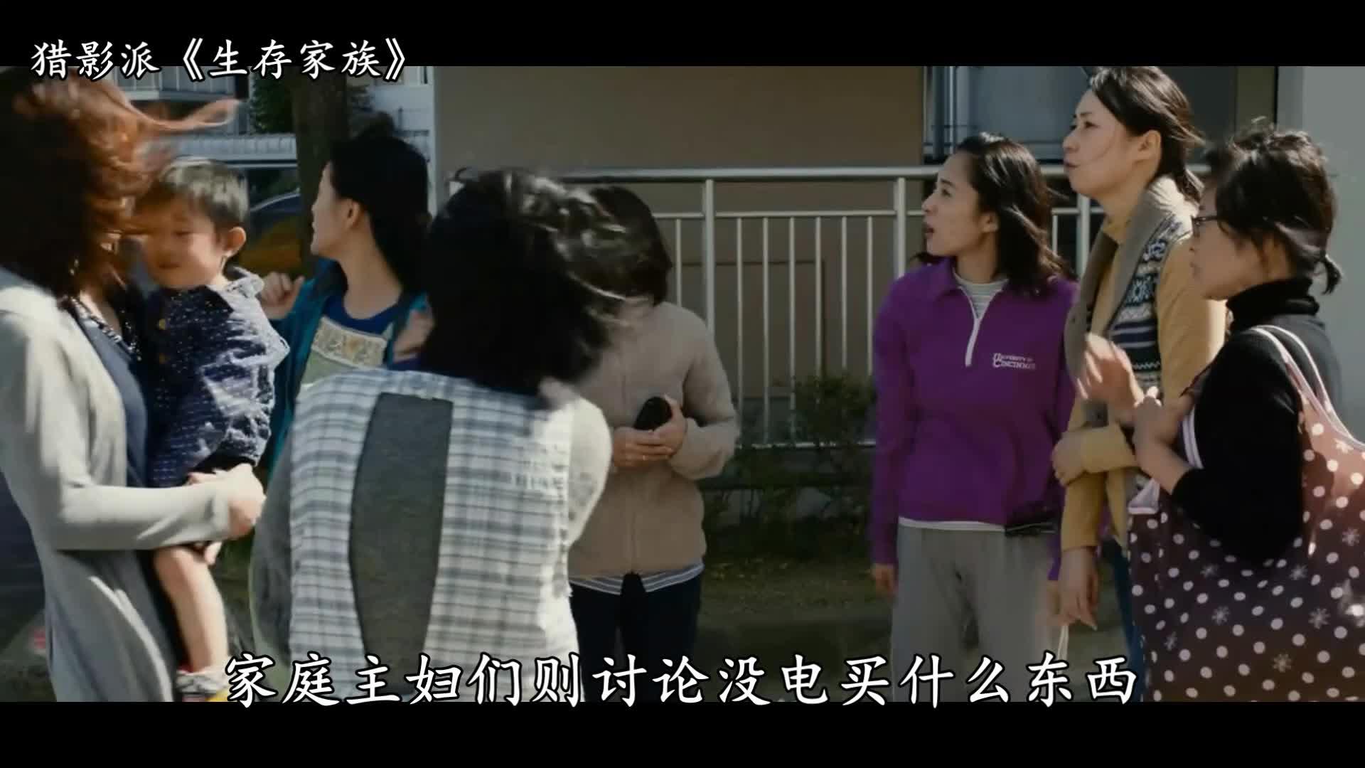 #追剧不能停#日本喜剧片《生存家族》,全国遭遇大停电,有钱也买不到吃的