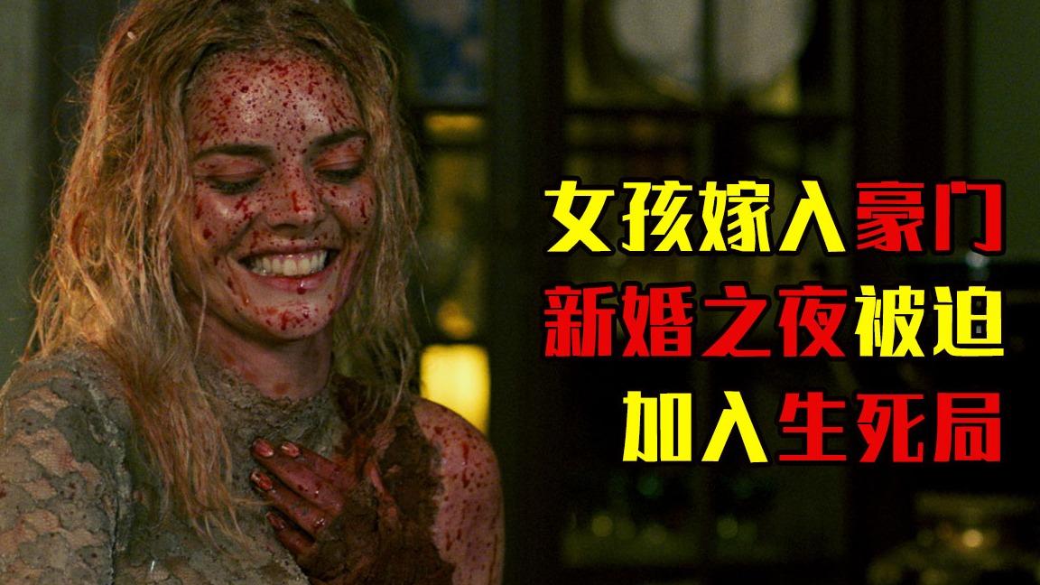 小涛电影解说:几分钟看完美国恐怖电影《准备好了没》