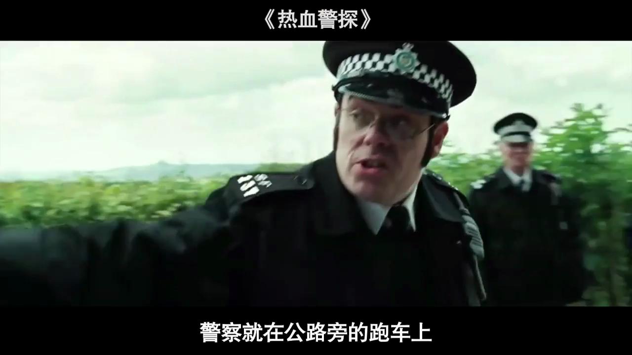 #影视#英国黑色幽默荒诞喜剧《热血警探》(4)