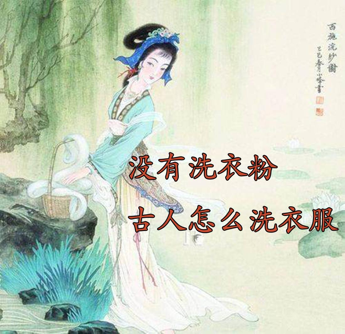 没有立白和汰渍 古代的妇女们用这个把衣服洗干净