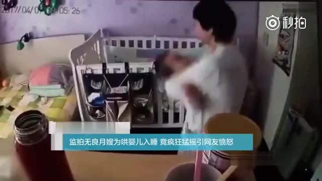 令人发指!监拍无良月嫂为哄婴儿入睡 疯狂猛摇引网友愤怒