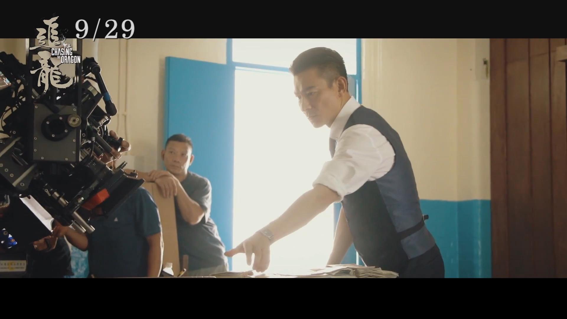 刘德华 甄子丹《追龙》最新电影幕后花絮之用心篇短版
