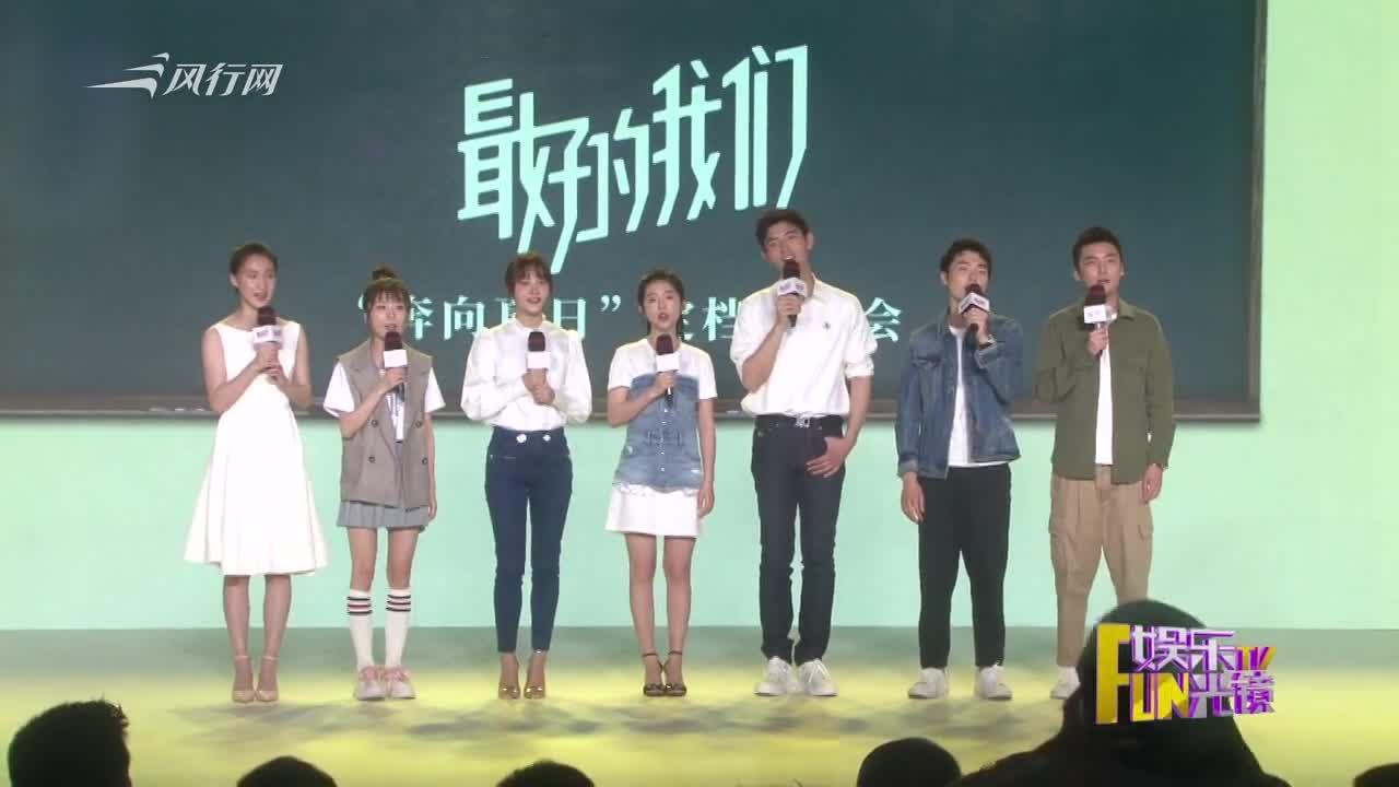 #娱乐#《最好的我们》定档06.21 陈飞宇何蓝逗甜力十足
