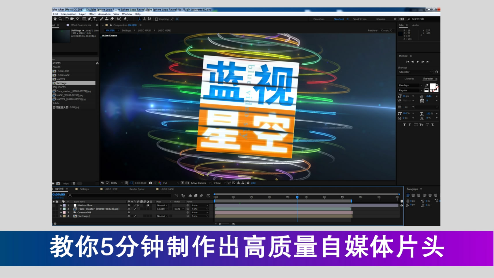 干货分享!教你用AE软件5分钟制作出高质量自媒体片头