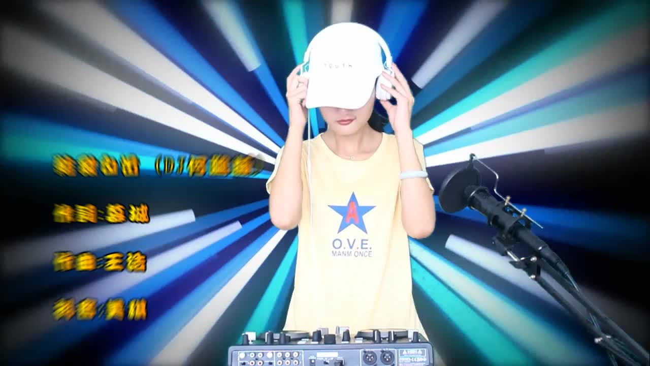 一曲DJ《结发白首》好听醉了!