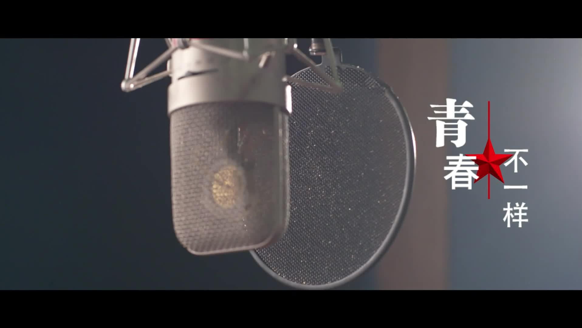 #解放军征兵宣传片#青春不一样!2018解放军征兵宣传片主题曲上线