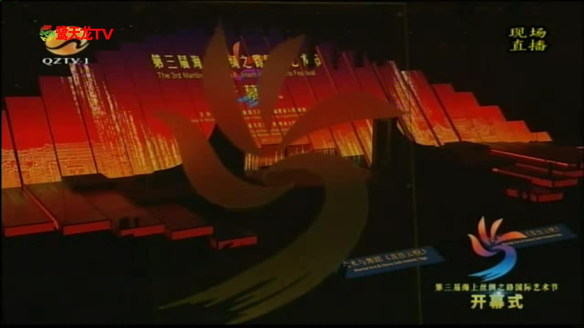 第三届海上丝绸之路国际艺术节开幕式武术与舞蹈《直挂云帆》