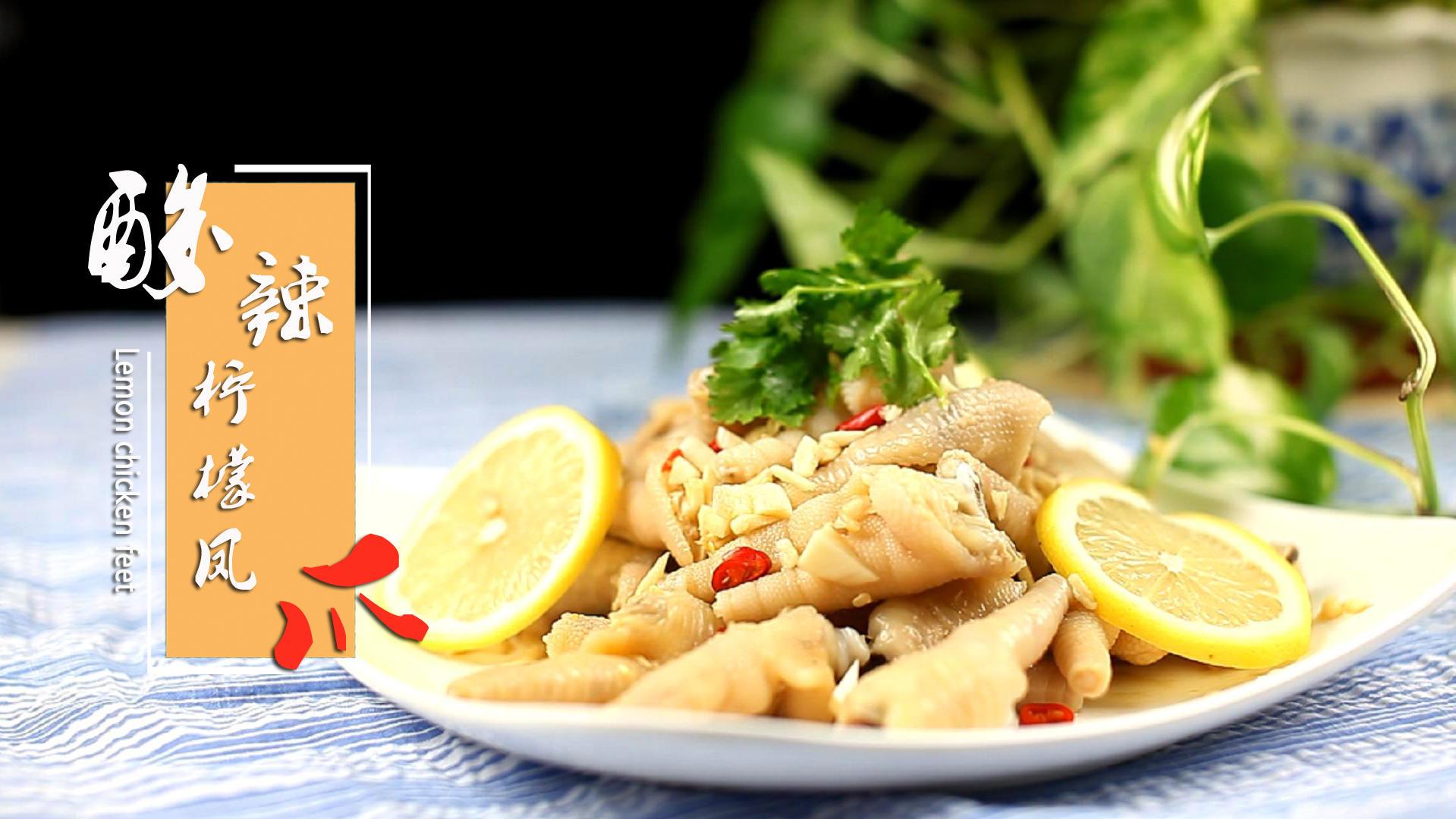 #舌尖上的美食#「食语集」简单几步就做好的柠檬凤爪,酸辣劲道的真好吃