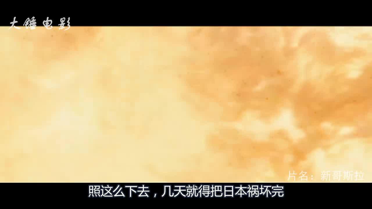 #追剧不能停#三分钟看完差点摧毁日本的巨兽电影《新哥斯拉》__02