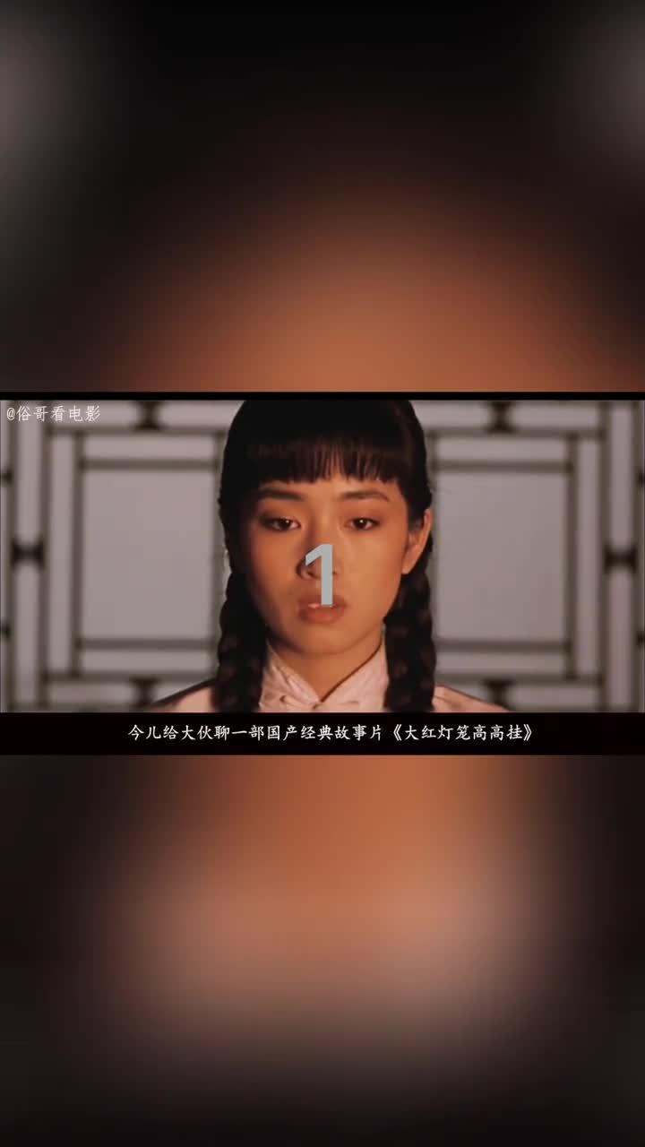 #剧情片#俗哥说电影,国产经典剧情片《大红灯笼高高挂》(1)